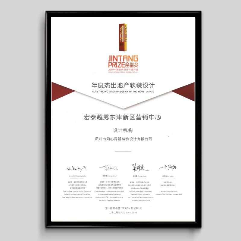 2019金堂奖《宏泰越秀东津新区营销中心》年度杰出地产软装设计