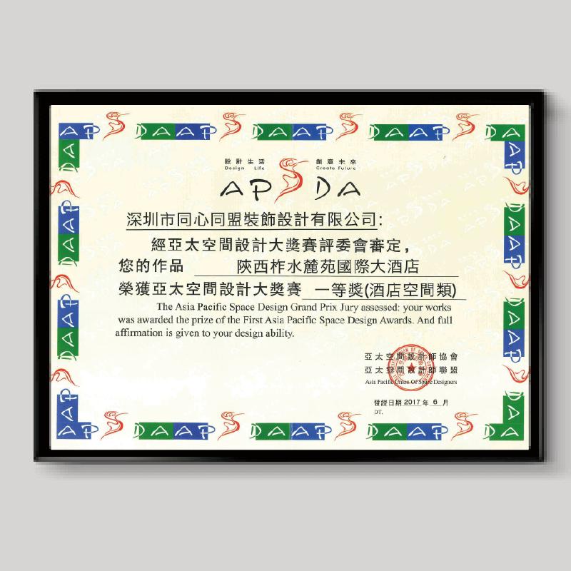 2017亚太空间设计酒店空间类一等奖