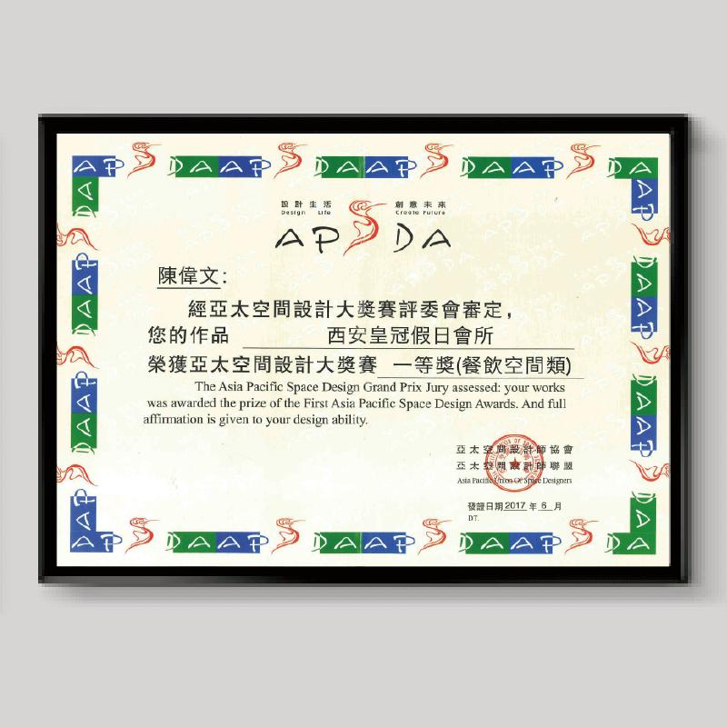 2017亚太空间设计餐饮空间类一等奖