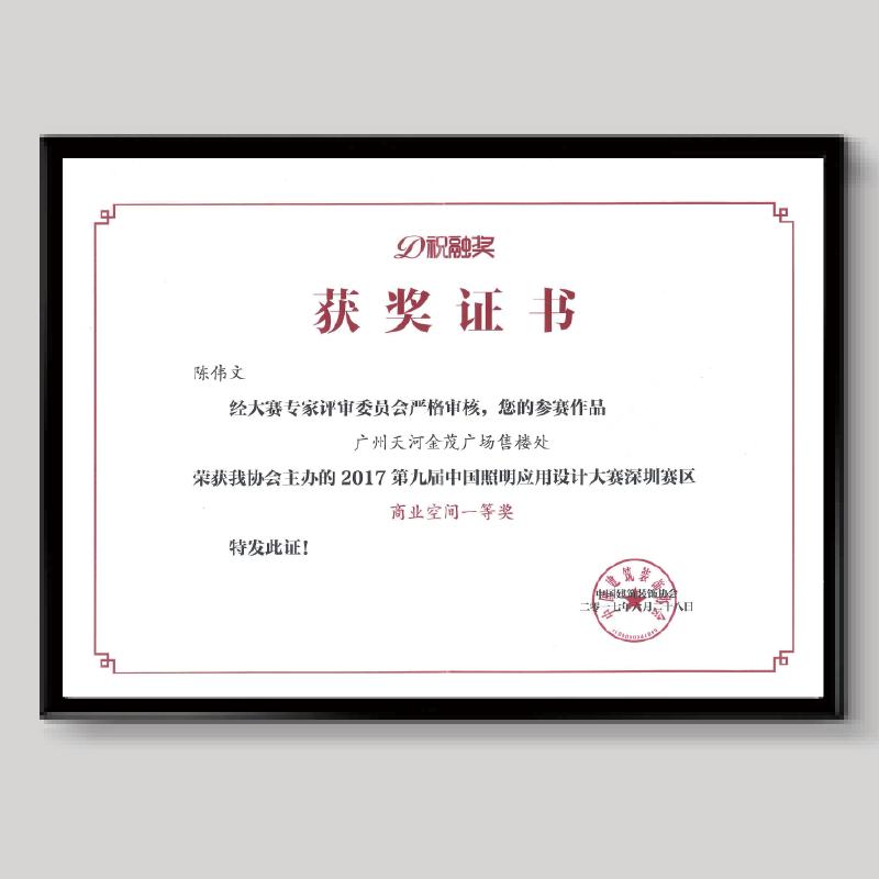 2017第九届中国灯光照明应用设计大赛商业空间一等奖