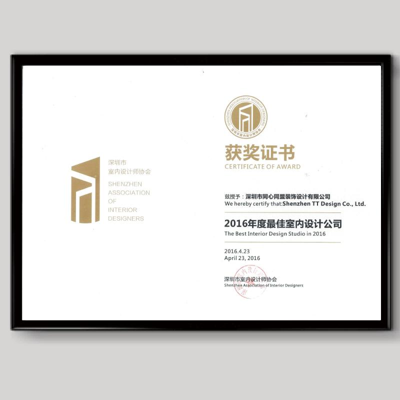 2016年度最佳室内设计公司