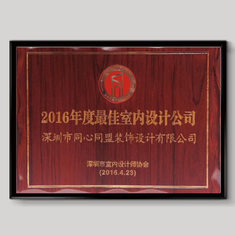 2016年度最佳室内设计公司 牌匾