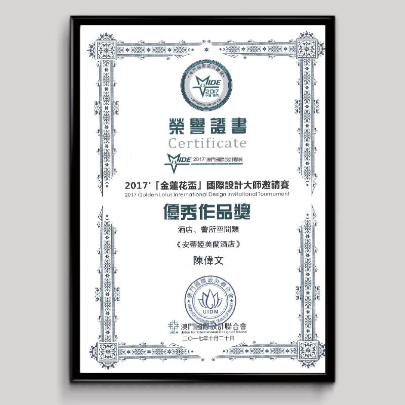 2016金莲花杯国际设计大师邀请赛酒店空间类