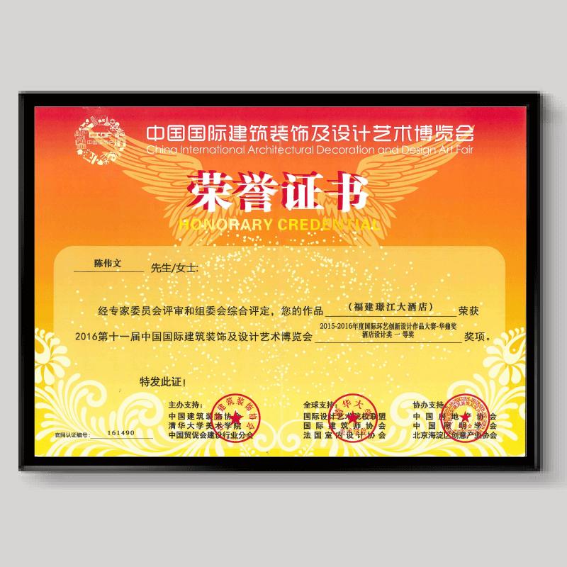 2016华鼎奖国际环艺创新设计作品大赛酒店设计类一等奖