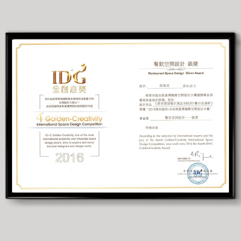 2016第四届ID+G金创意国际空间设计大赛餐饮空间设计银奖