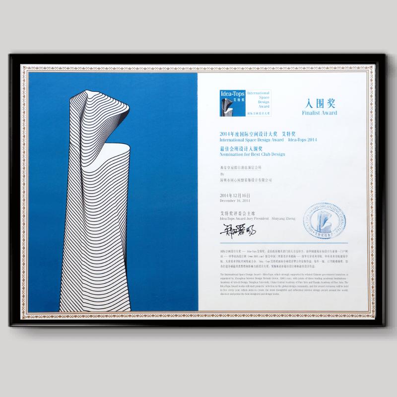 2014年度国际空间设计大奖艾特奖最佳会所设计入围奖