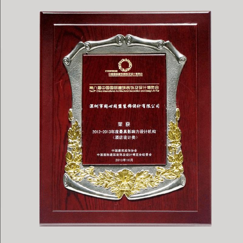 2012-2013年度酒店设计类最具影响力机构